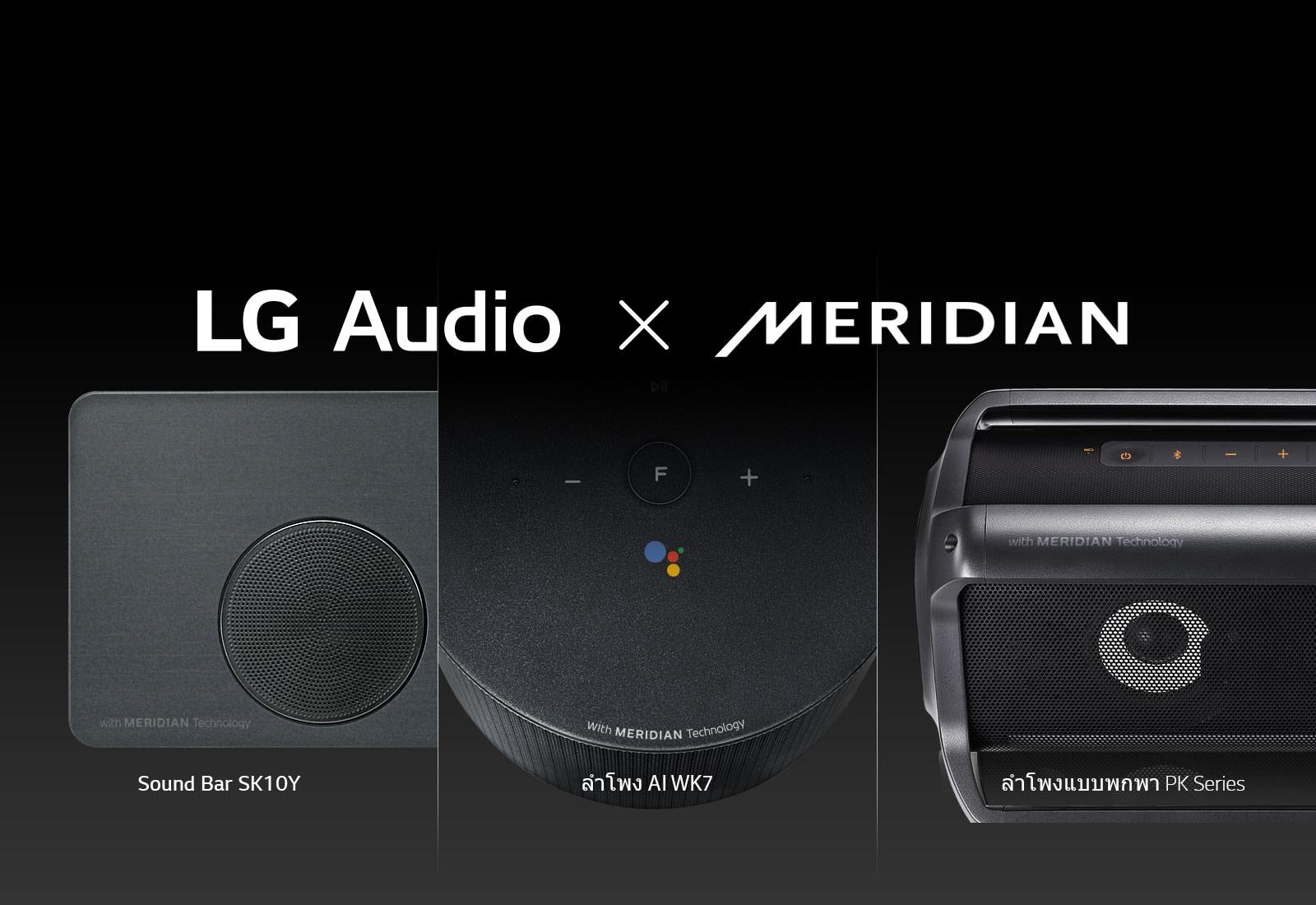 LG ร่วมมือกับ MERIDIAN1