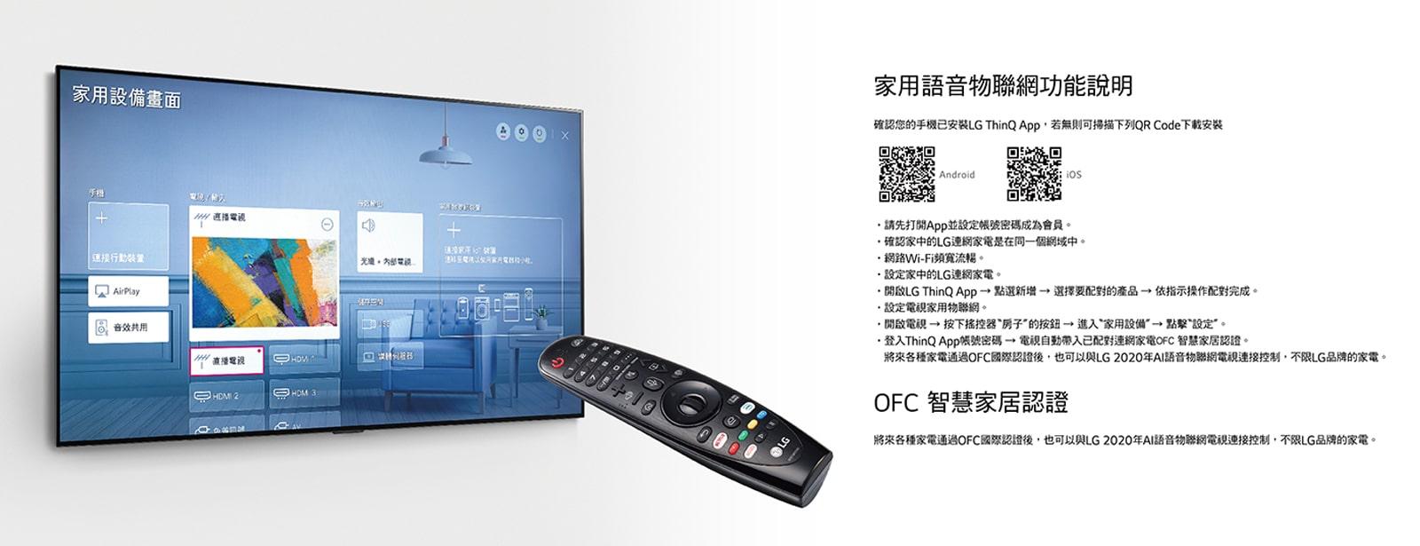2020-OLED-TV_Leaflet_cover-18_FA_0430_ol_P13-14-D
