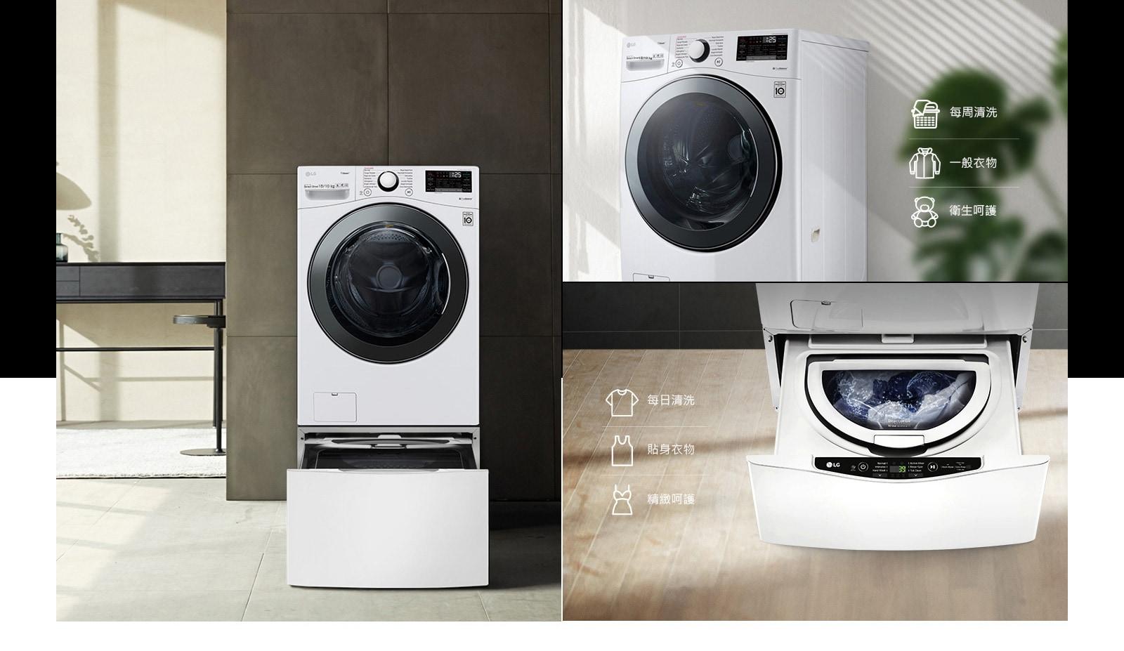 可搭配TWINWash™<br/>Mini 迷你洗衣機1