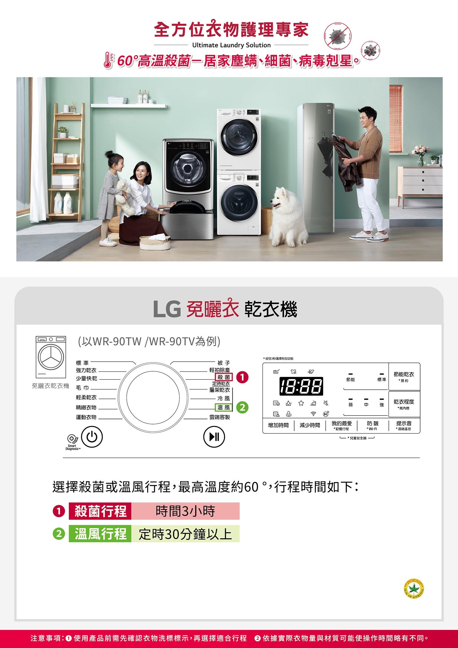 LG_MSY_Dryer_D
