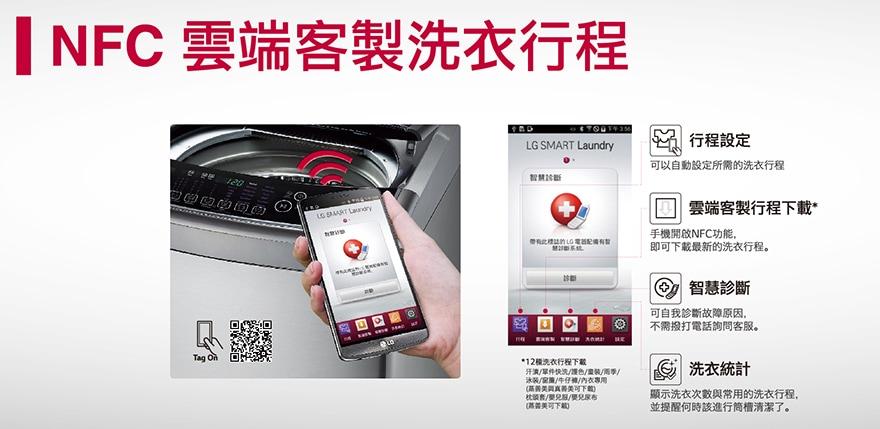 NFC 雲端客製洗衣行程
