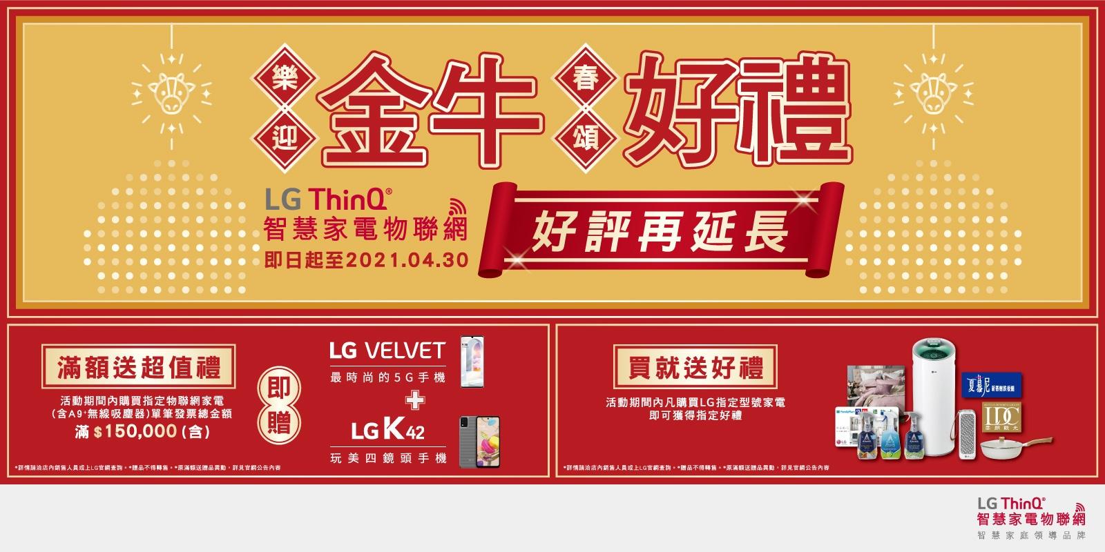 LG-2021-CNY-SP_Hero-Banner_PC_W1600xH800pix_ol