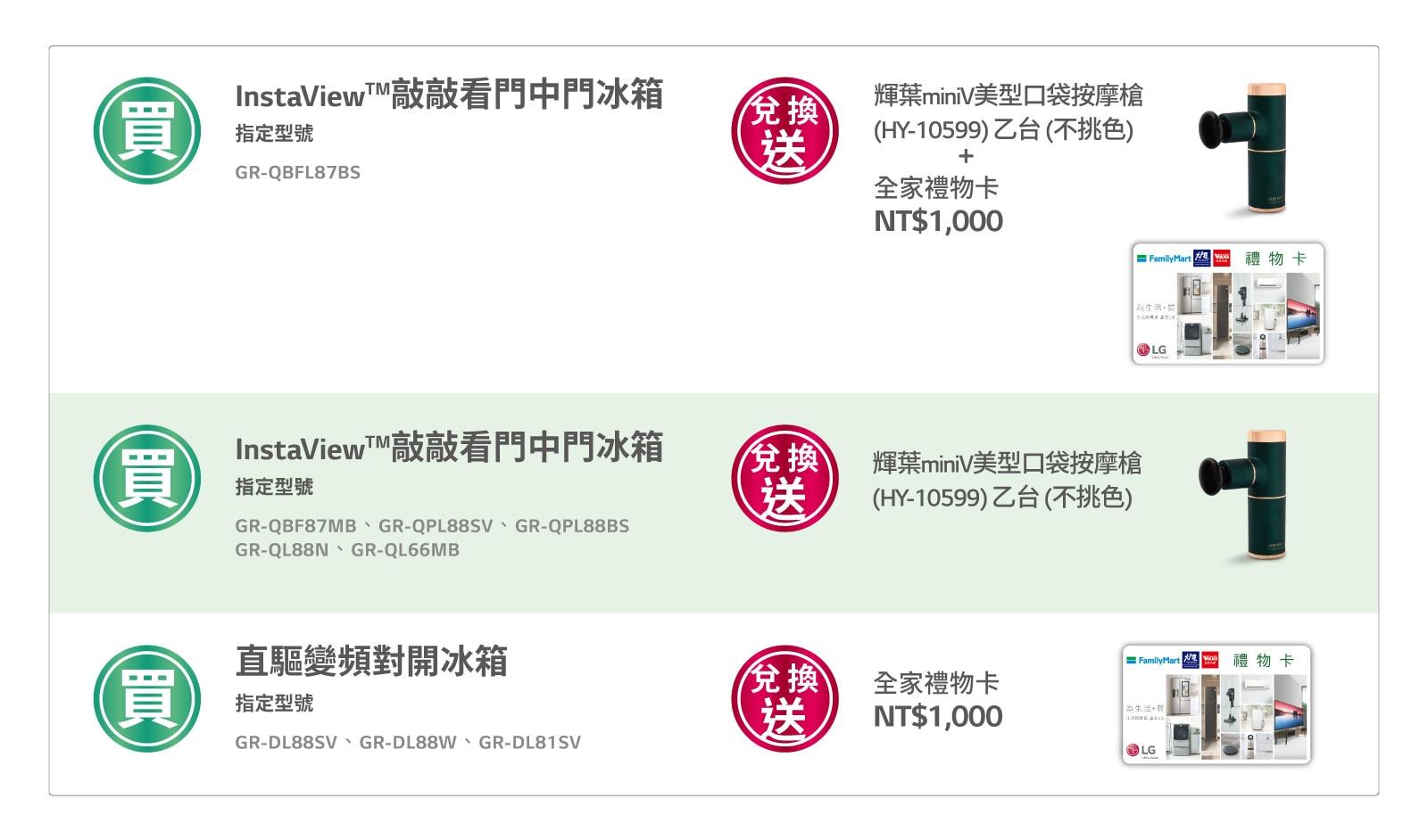 LG-2021_5-8-SP_Giveaway_1_REF_PC_W1600px