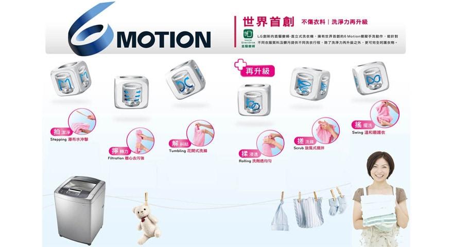 6 motion dd直驱变频 洗衣机 渐层酒红色 / 14公斤洗衣容量