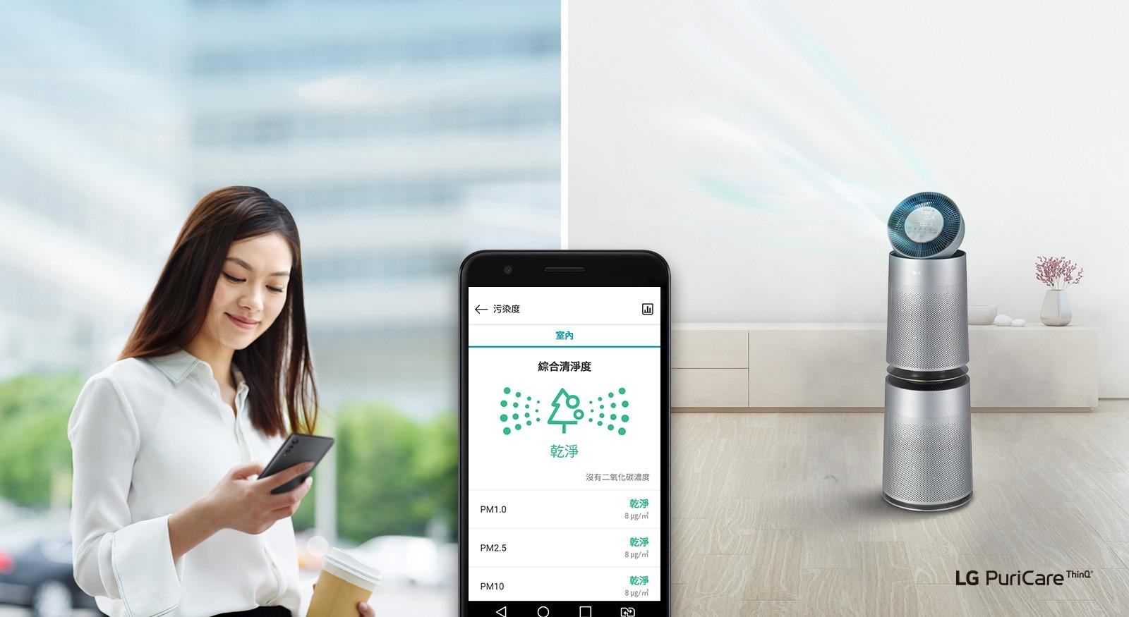 左側的女人看著她的手機,空氣清淨機則在右側。前景的電話螢幕圖片顯示 LG ThinQ 應用程式中的空氣品質和其他統計數據。
