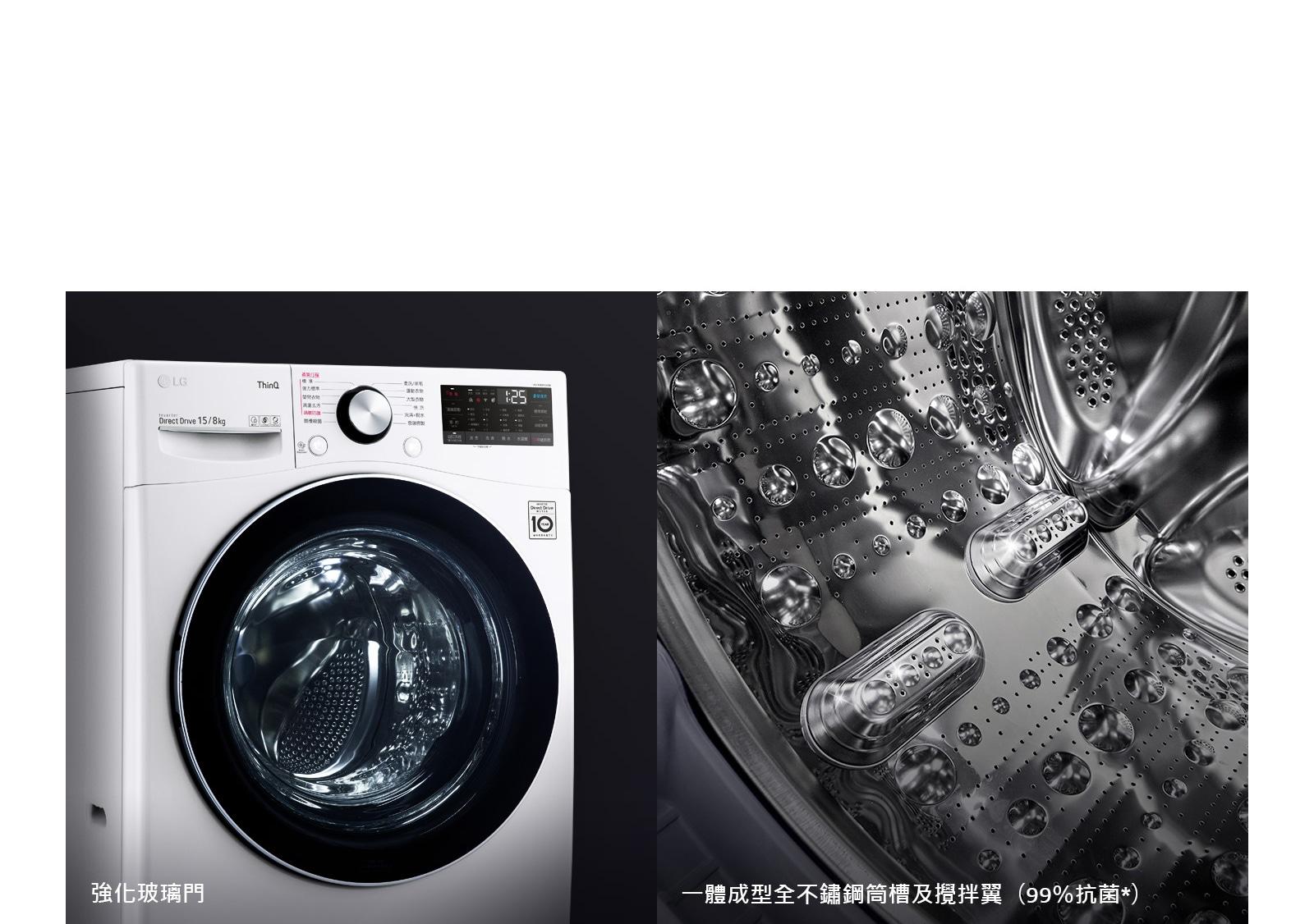 第一張為以強化玻璃門為焦點的滾筒洗衣機圖。第二張圖片顯示不銹鋼設計的筒槽內部。