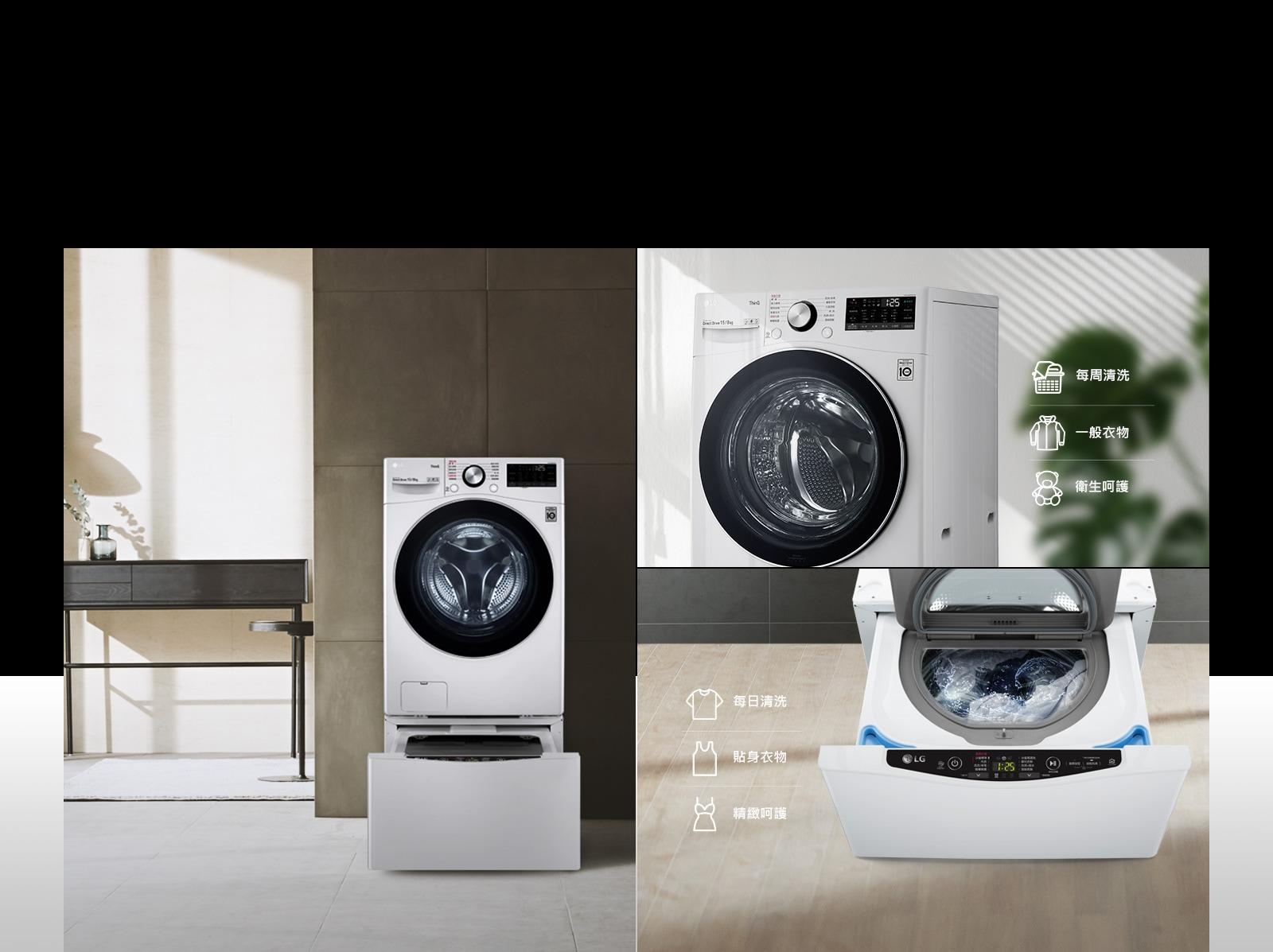 在現代風格家居展示 TWINWash™ 雙能洗。一張圖片顯示門關閉時的洗衣機前方,兩張圖片顯示底部抽屜開啟。