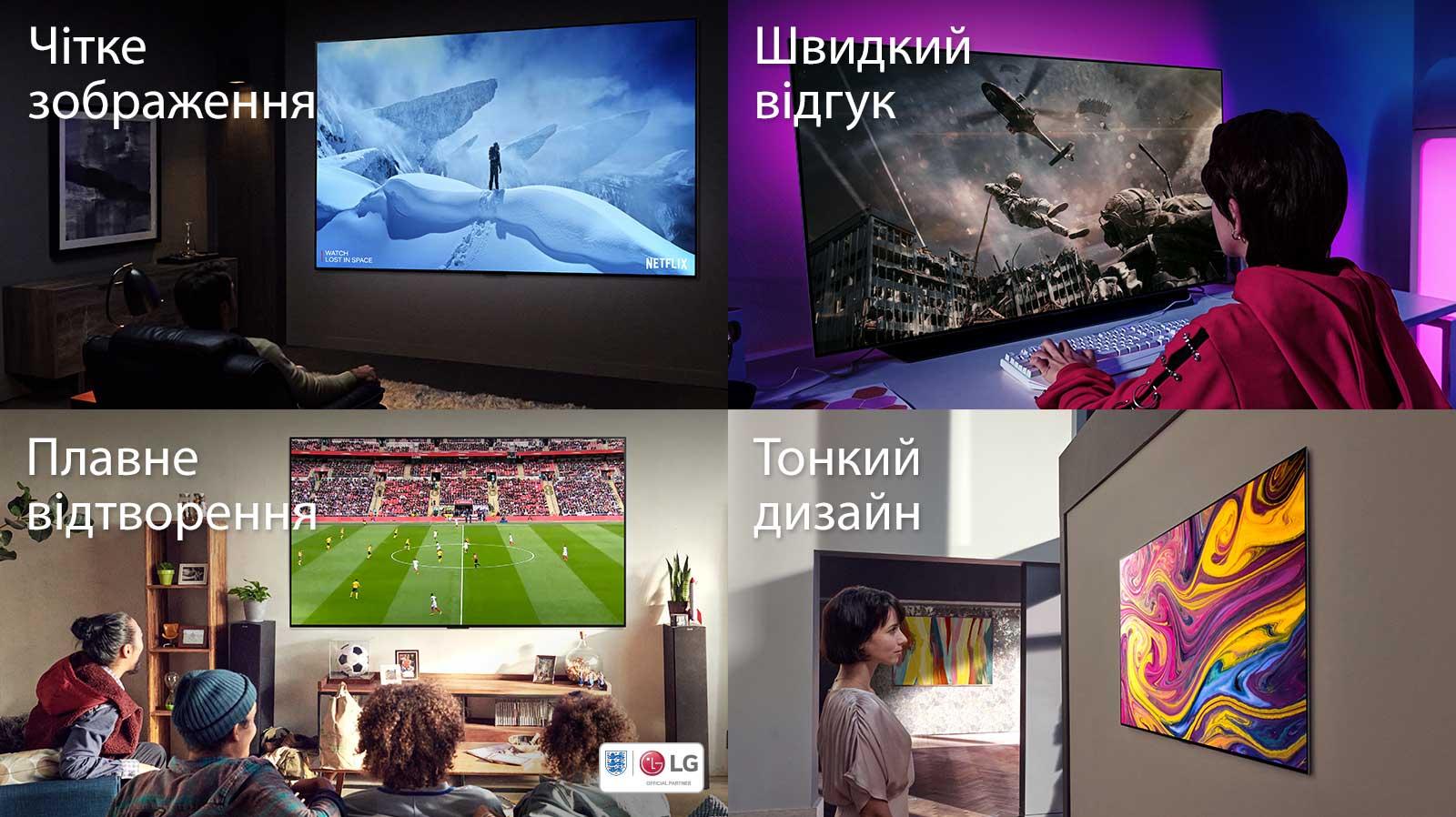 Чоловік сидить на дивані в темній кімнаті й дивиться телевізор, на якому зображено людину, яка стоїть посеред засніженої гори. Дівчина грає в комп'ютерну гру на великому екрані телевізора, де зображено солдата, який спускається з гелікоптера. Четверо людей сидять на дивані у вітальні й дивляться футбольний матч. Жінка дивиться на телевізор, який висить на стіні й відтворює витвір мистецтва.
